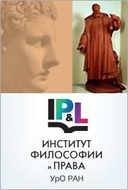 Институт Философии и Права